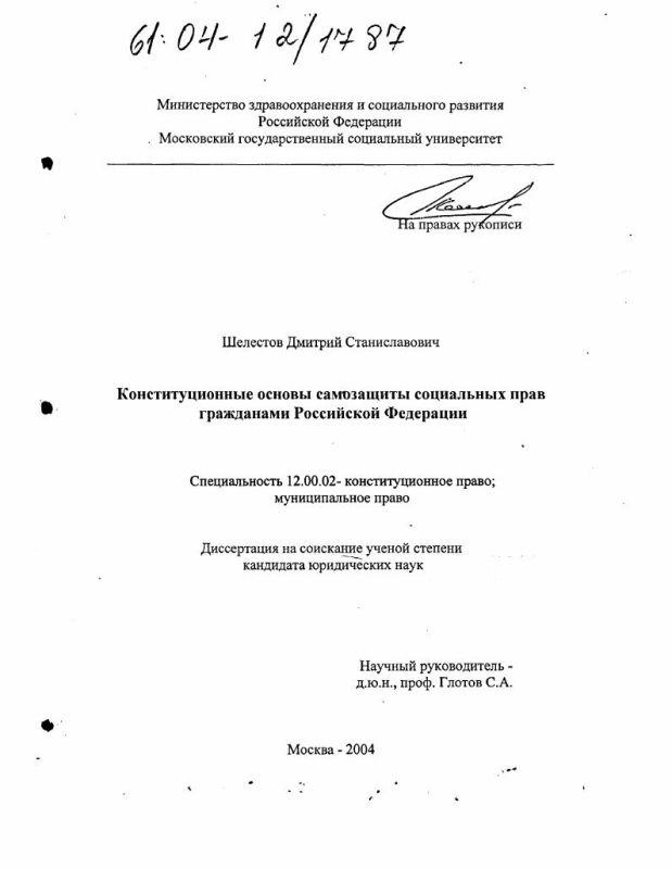 Титульный лист Конституционные основы самозащиты социальных прав гражданами Российской Федерации