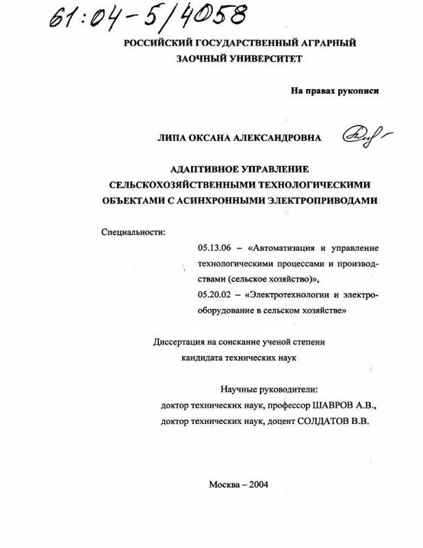 Титульный лист Адаптивное управление сельскохозяйственными технологическими объектами с асинхронными электроприводами