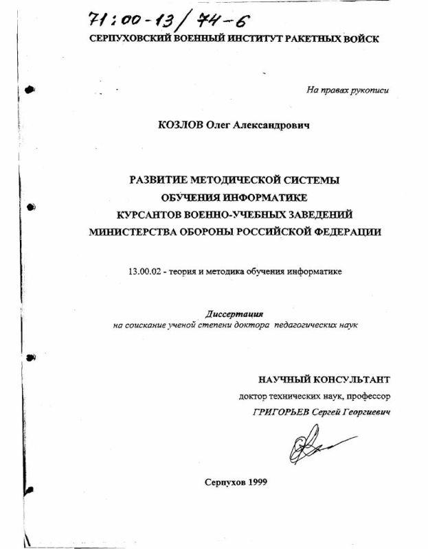 Титульный лист Развитие методической системы обучения информатике курсантов военно-учебных заведений Министерства Обороны Российской Федерации