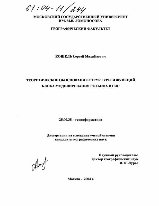 Титульный лист Теоретическое обоснование структуры и функций блока моделирования рельефа в ГИС