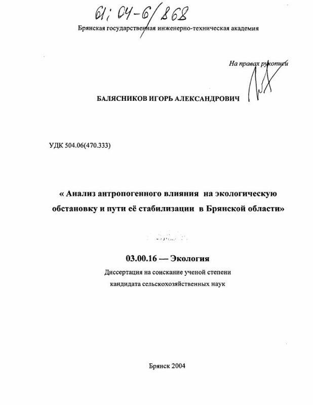 Титульный лист Анализ антропогенного влияния на экологическую обстановку и пути ее стабилизации в Брянской области