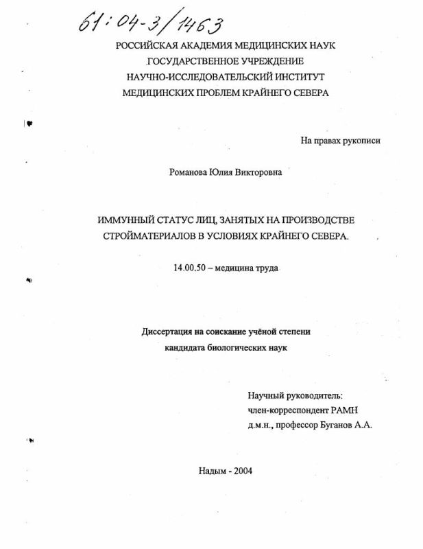 Титульный лист Иммунный статус лиц, занятых на производстве стройматериалов в условиях Крайнего Севера