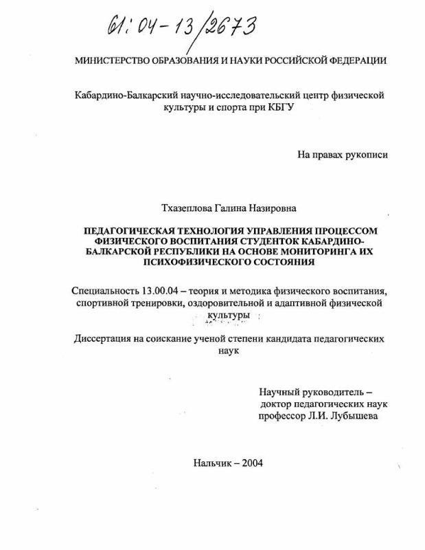 Титульный лист Педагогическая технология управления процессом физического воспитания студенток Кабардино-Балкарской Республики на основе мониторинга их психофизического состояния