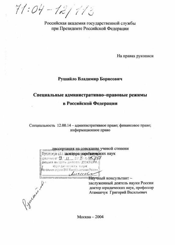 Титульный лист Специальные административно-правовые режимы в Российской Федерации