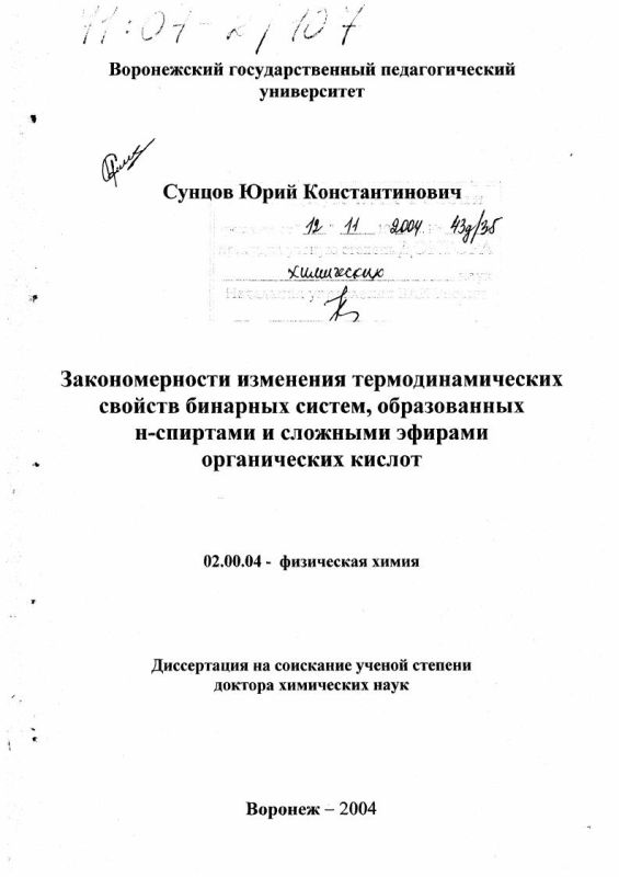 Титульный лист Закономерности изменения термодинамических свойств бинарных систем, образованных н-спиртами и сложными эфирами органических кислот