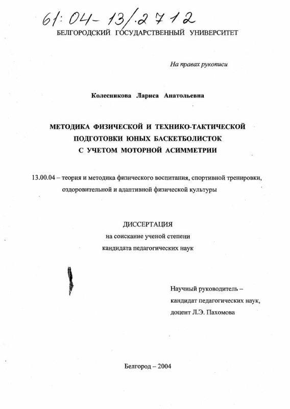 Титульный лист Методика физической и технико-тактической подготовки юных баскетболисток с учетом моторной асимметрии