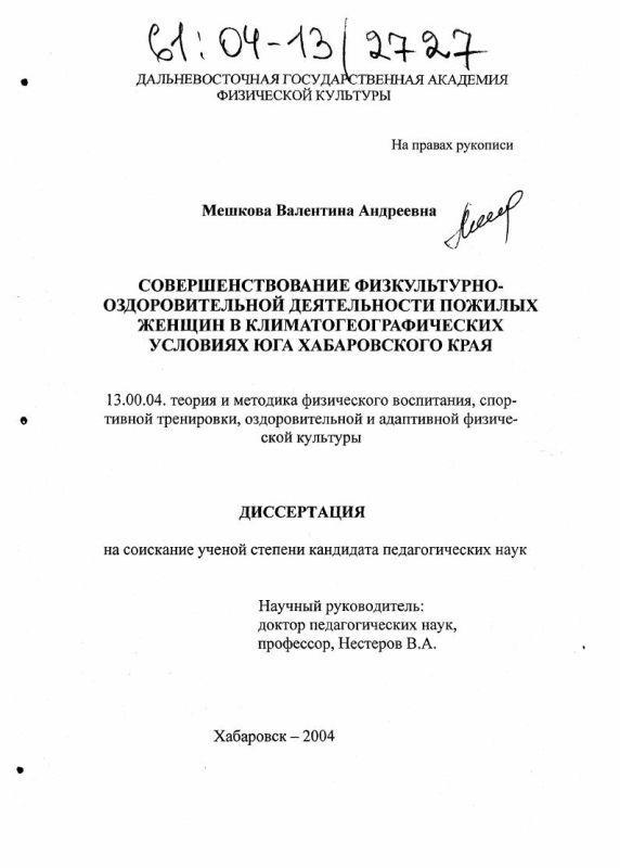Титульный лист Совершенствование физкультурно-оздоровительной деятельности пожилых женщин в климатогеографических условиях юга Хабаровского края