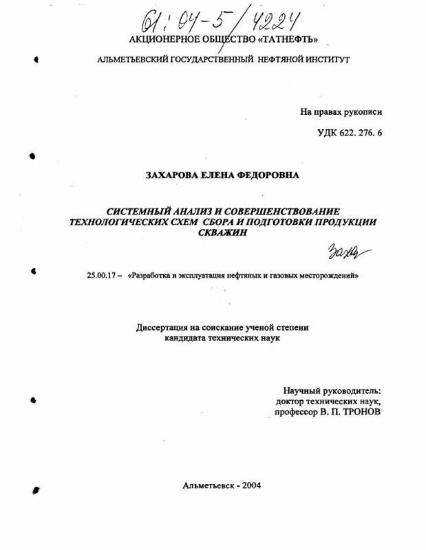 Титульный лист Системный анализ и совершенствование технологических схем сбора и подготовки продукции скважин