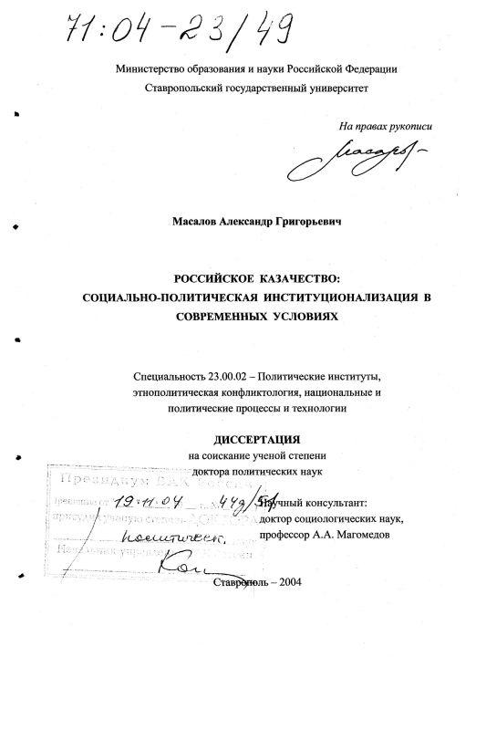 Титульный лист Российское казачество: социально-политическая институционализация в современных условиях