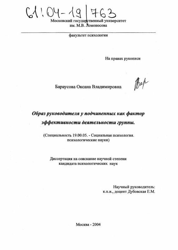 Титульный лист Образ руководителя у подчиненных как фактор эффективности деятельности группы