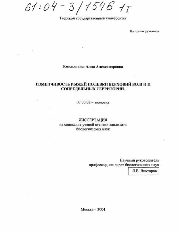 Титульный лист Изменчивость рыжей полевки верховий Волги и сопредельных территорий