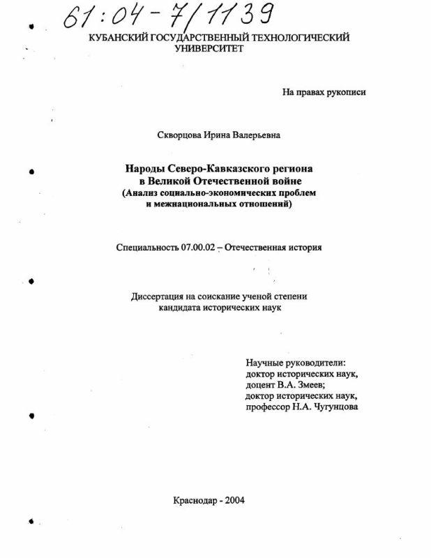 Титульный лист Народы Северо-Кавказского региона в Великой Отечественной войне : Анализ социально-экономических проблем и межнациональных отношений
