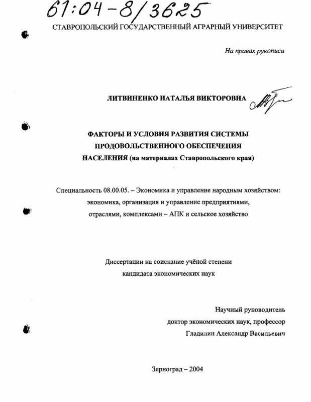 Гладилин александр васильевич диссертация доктора 3564