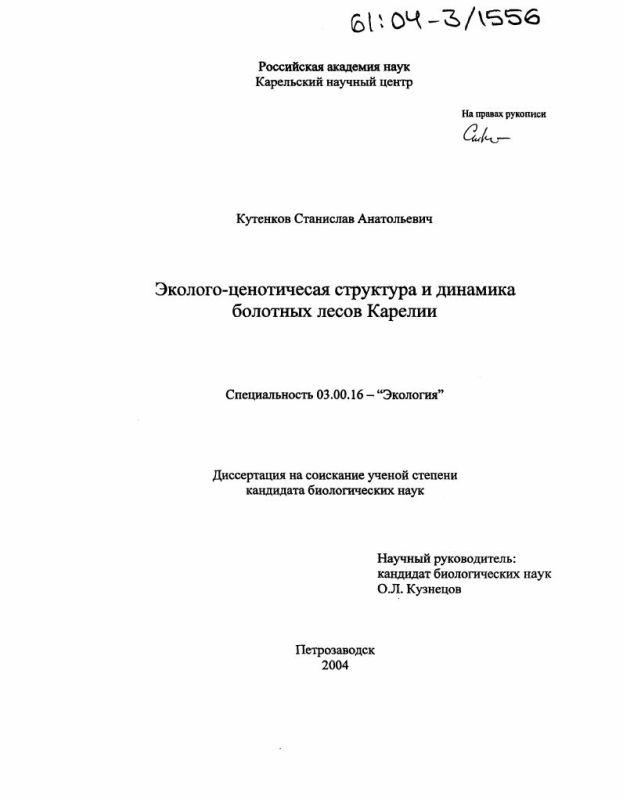 Титульный лист Эколого-ценотическая структура и динамика болотных лесов Карелии