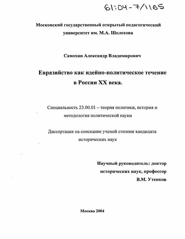 Титульный лист Евразийство как идейно-политическое течение в России XX века