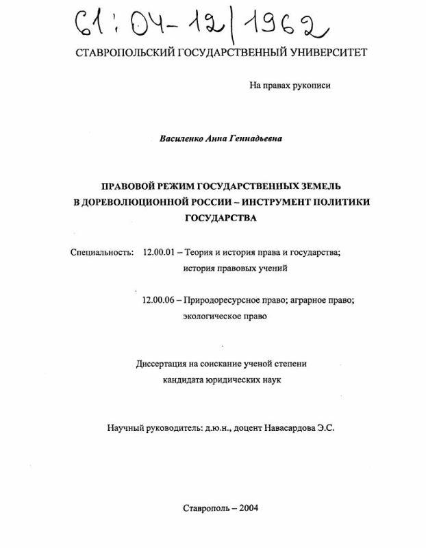 Титульный лист Правовой режим государственных земель в дореволюционной России - инструмент политики государства