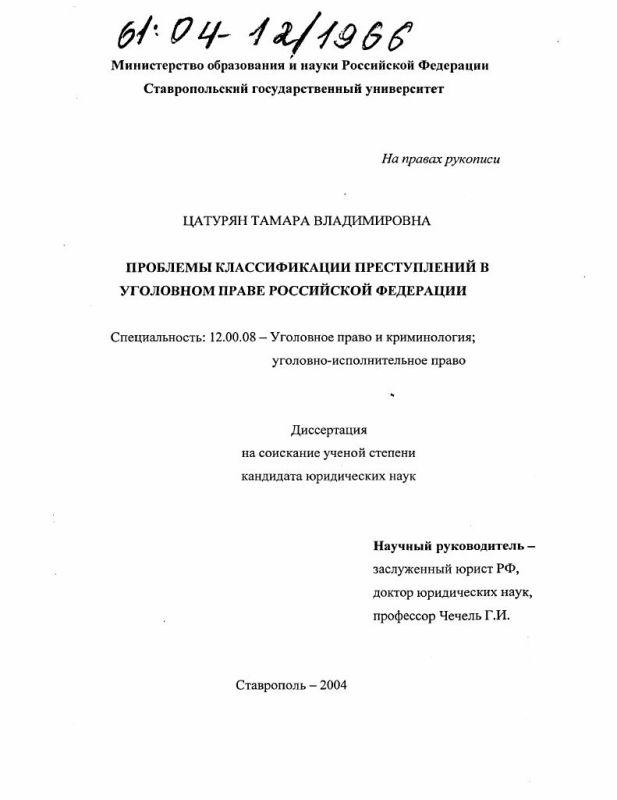 Титульный лист Проблемы классификации преступлений в уголовном праве Российской Федерации