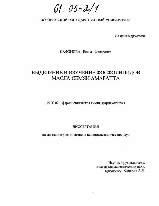 Титульный лист Выделение и изучение фосфолипидов масла семян амаранта