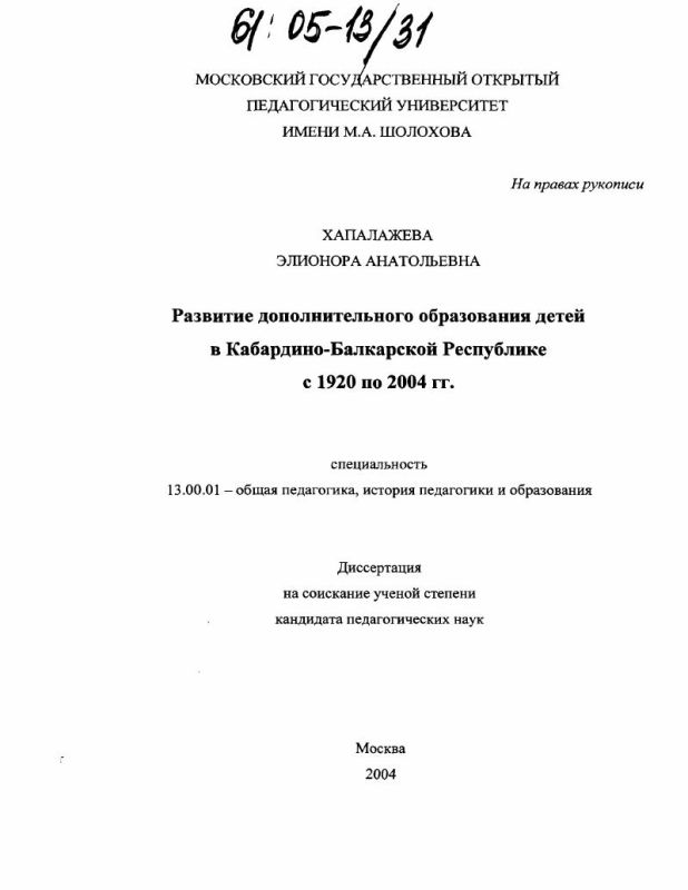 Титульный лист Развитие дополнительного образования детей в Кабардино-Балкарской Республике с 1920 по 2004 гг.