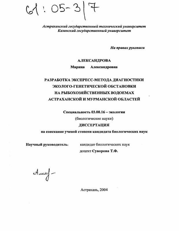 Титульный лист Разработка экспресс-метода диагностики эколого-генетической обстановки на рыбохозяйственных водоемах Астраханской и Мурманской областей