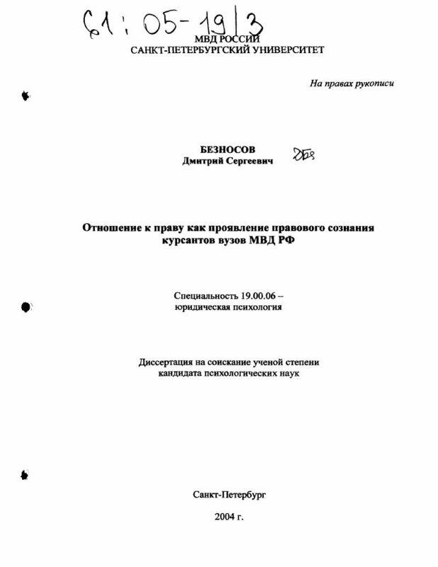 Титульный лист Отношение к праву как проявление правового сознания курсантов вузов МВД РФ