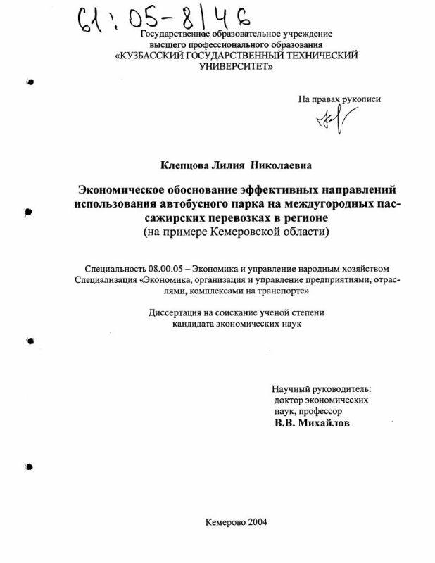 Титульный лист Экономическое обоснование эффективных направлений использования автобусного парка на междугородных пассажирских перевозках в регионе : На примере Кемеровской области