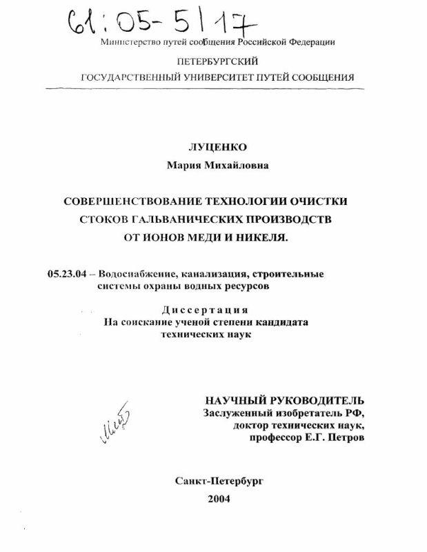Титульный лист Совершенствование технологии очистки стоков гальванических производств от ионов меди и никеля