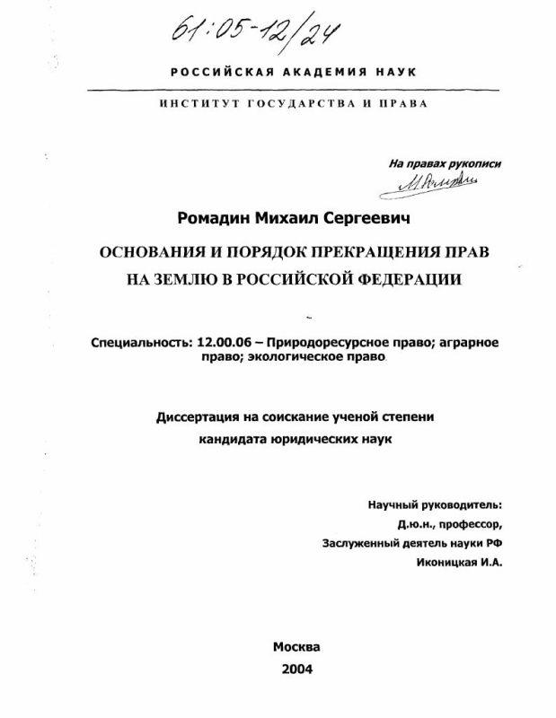 Титульный лист Основания и порядок прекращения прав на землю в Российской Федерации