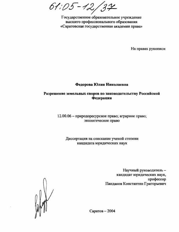 Титульный лист Разрешение земельных споров по законодательству Российской Федерации