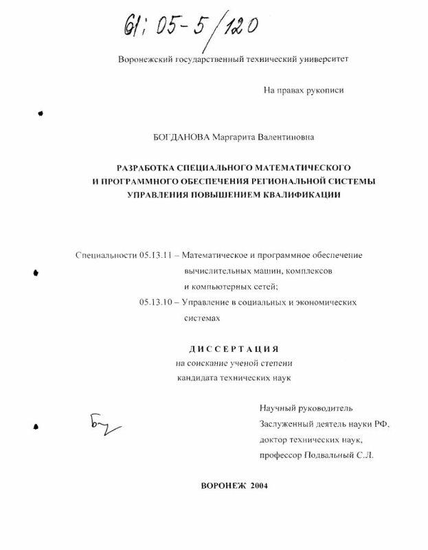 Титульный лист Разработка специального математического и программного обеспечения региональной системы управления повышением квалификации