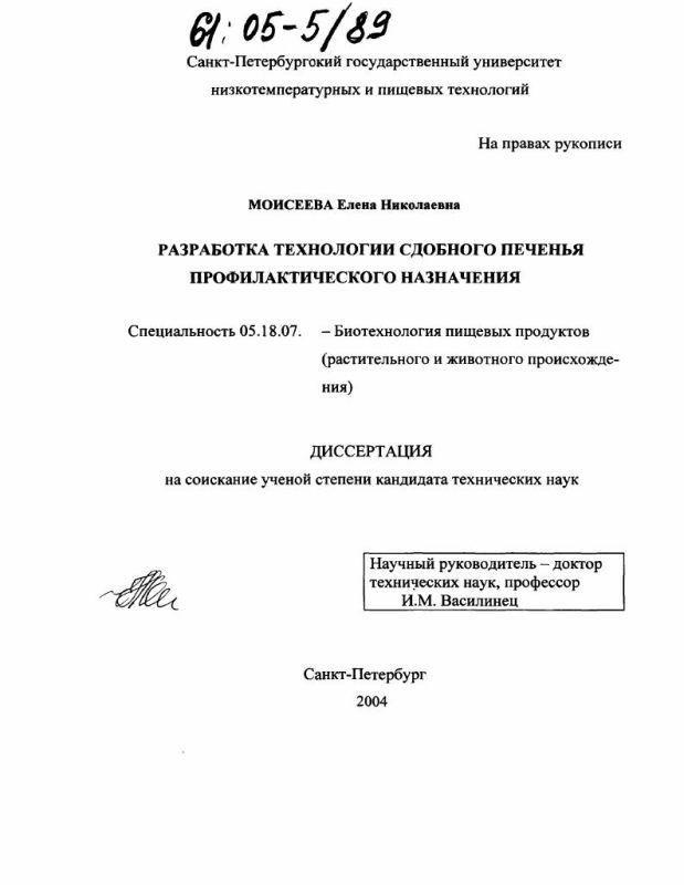 Титульный лист Разработка технологии сдобного печенья профилактического назначения