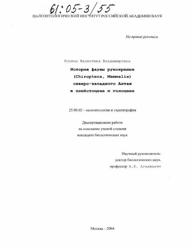 Титульный лист История фауны рукокрылых (Chiroptera, Mammalia) северо-западного Алтая в плейстоцене и голоцене