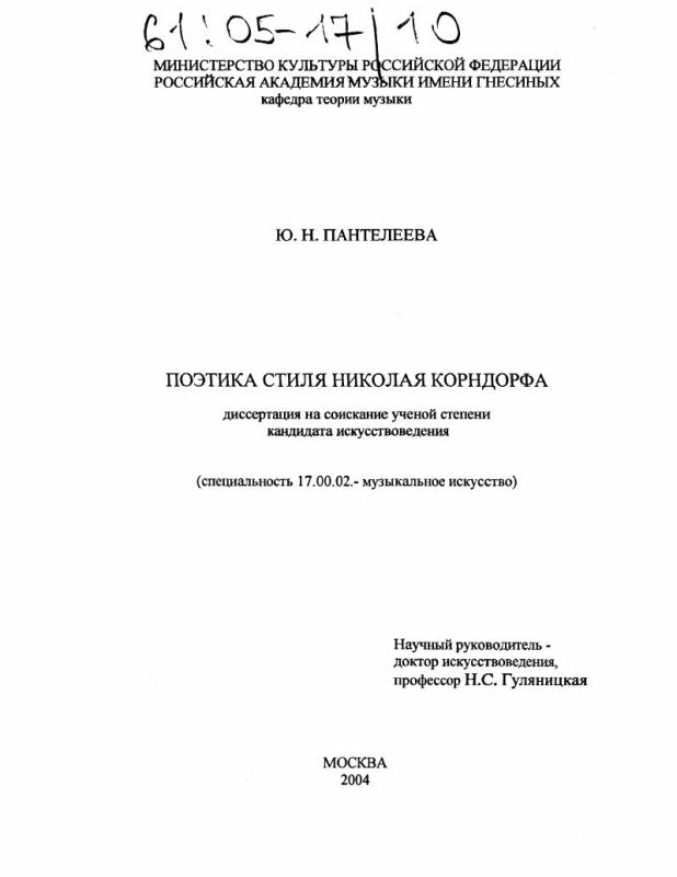 Титульный лист Поэтика стиля Николая Корндорфа