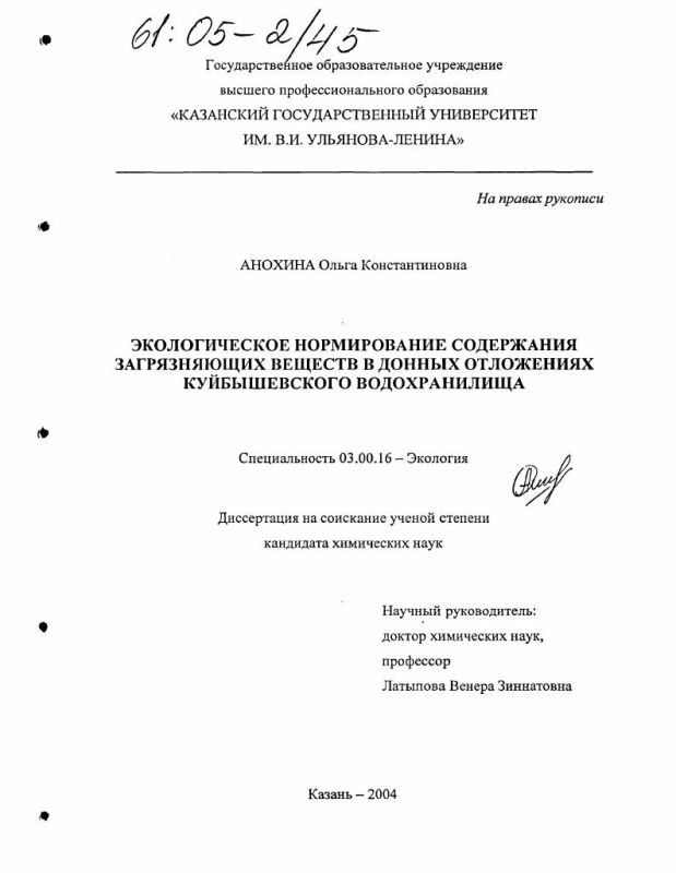 Титульный лист Экологическое нормирование содержания загрязняющих веществ в донных отложениях Куйбышевского водохранилища
