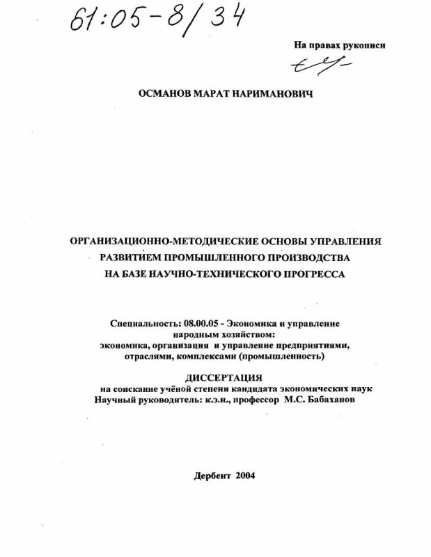Титульный лист Организационно-методические основы управления развитием промышленного производства на базе научно-технического прогресса