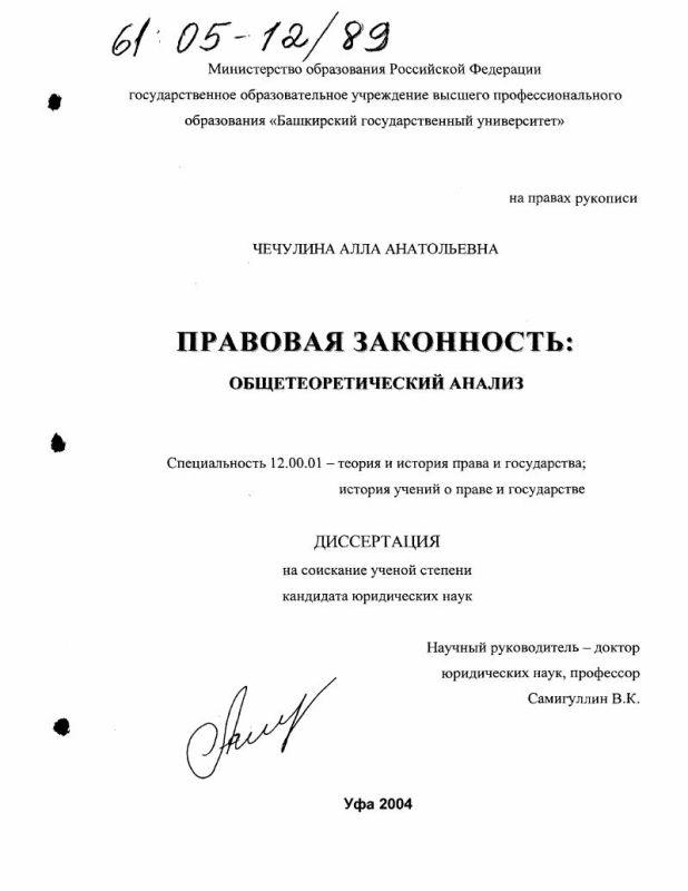 Титульный лист Правовая законность: общетеоретический анализ