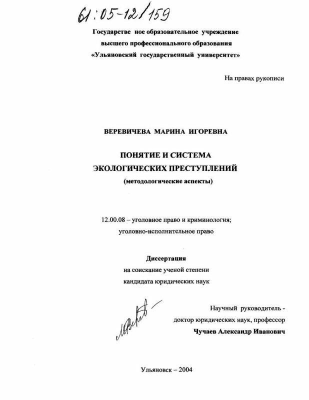 Титульный лист Понятие и система экологических преступлений : Методологические аспекты