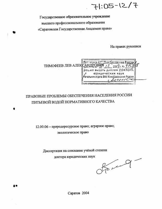 Титульный лист Правовые проблемы обеспечения населения России питьевой водой нормативного качества