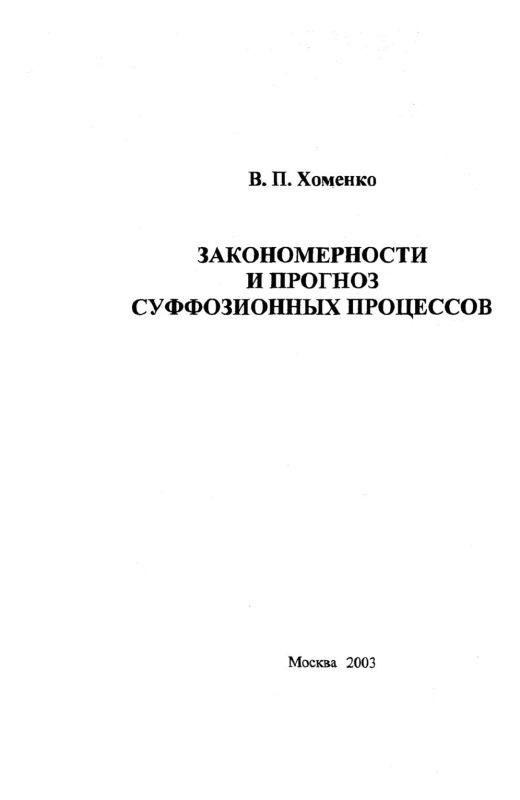 Титульный лист Закономерности и прогноз суффозионных процессов