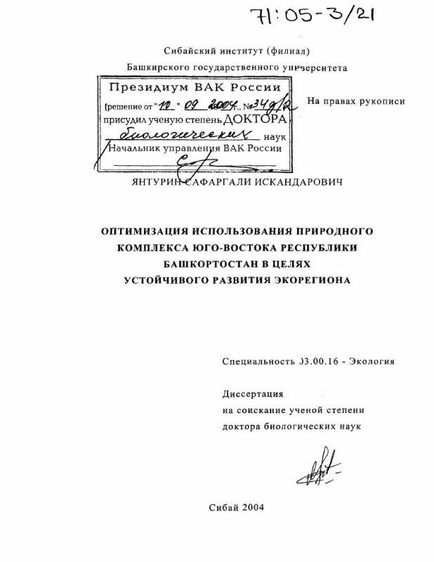 Титульный лист Оптимизация использования природного комплекса юго-востока Республики Башкортостан в целях устойчивого развития экорегиона