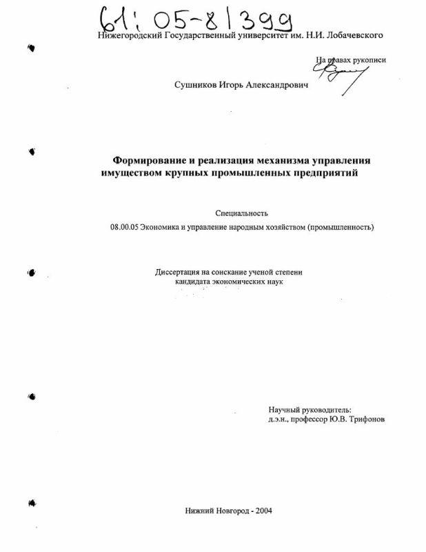 Титульный лист Формирование и реализация механизма управления имуществом крупных промышленных предприятий