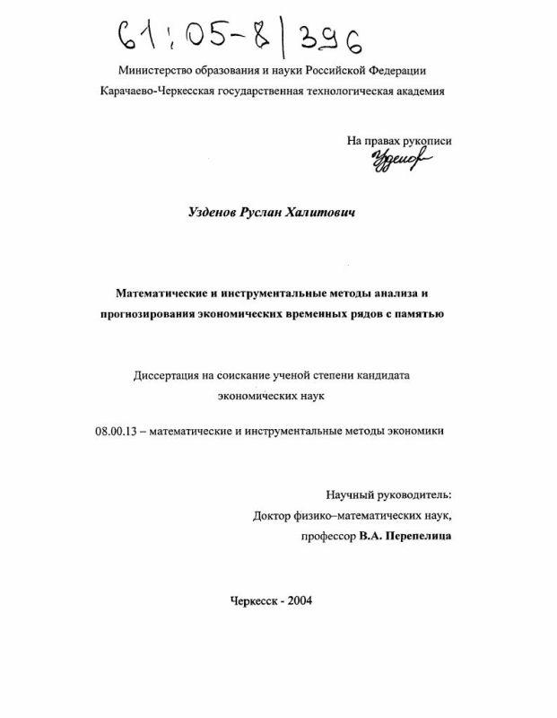 Титульный лист Математические и инструментальные методы анализа и прогнозирования экономических временных рядов с памятью