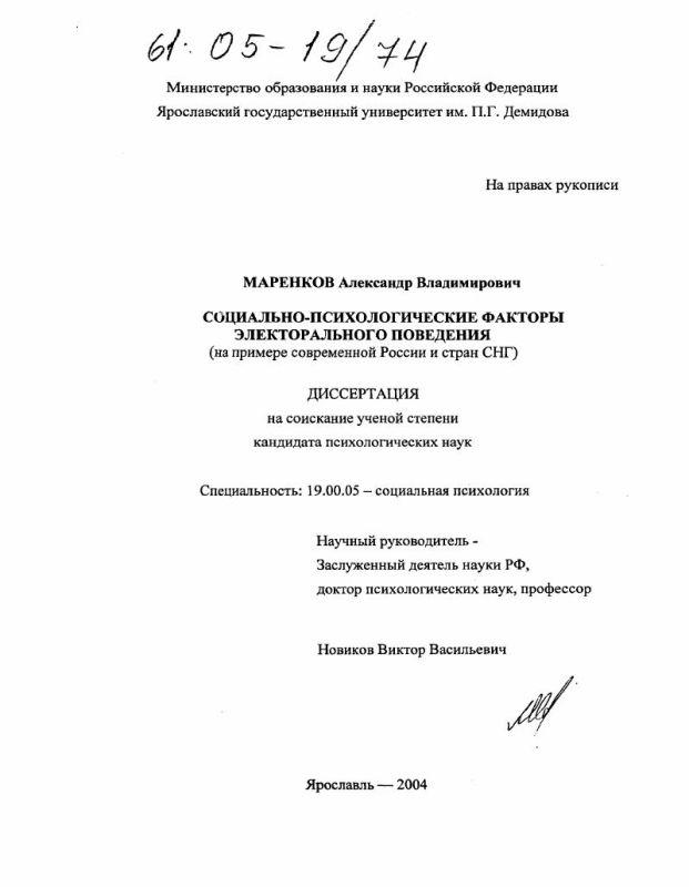 Титульный лист Социально-психологические факторы электорального поведения : На примере современной России и стран СНГ