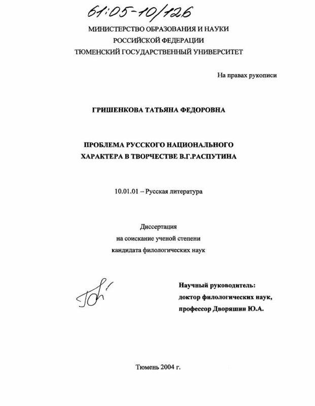 Титульный лист Проблема русского национального характера в творчестве В.Г. Распутина