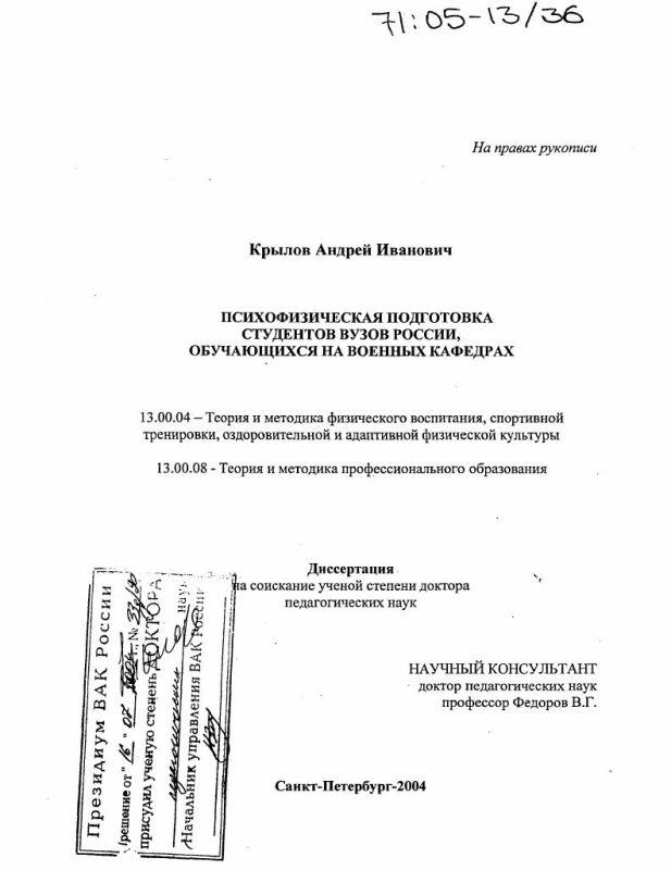 Титульный лист Психофизическая подготовка студентов вузов России, обучающихся на военных кафедрах