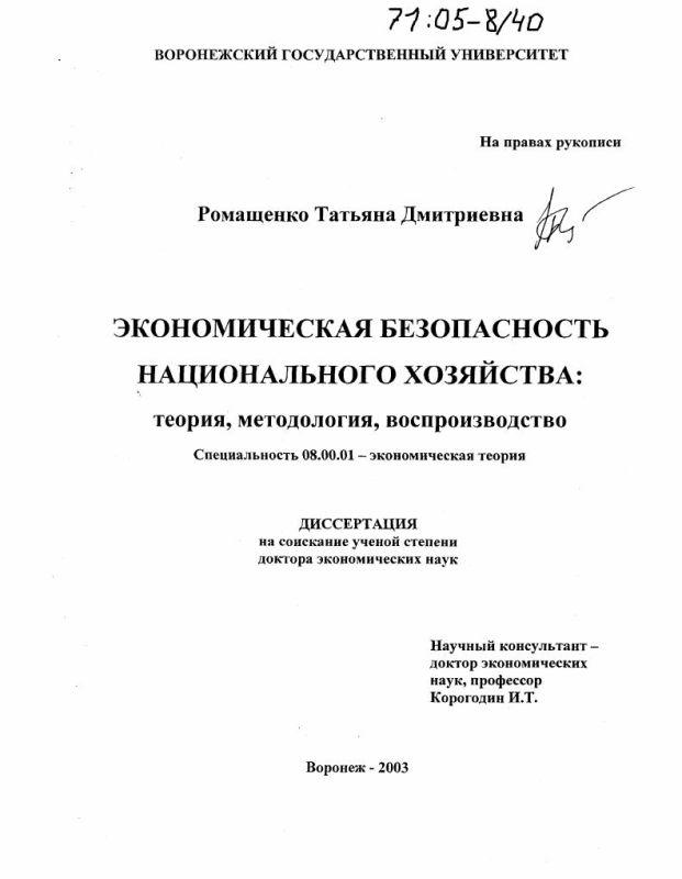 Титульный лист Экономическая безопасность национального хозяйства: теория, методология, воспроизводство