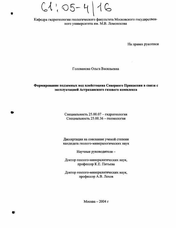 Титульный лист Формирование подземных вод плейстоцена Северного Прикаспия в связи с эксплуатацией Астраханского газового комплекса