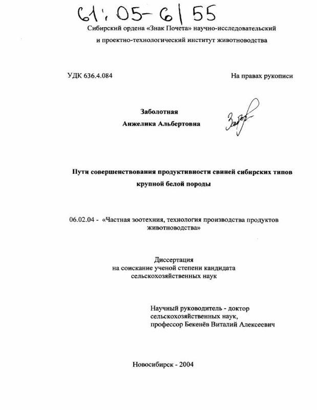 Титульный лист Пути совершенствования продуктивности свиней сибирских типов крупной белой породы
