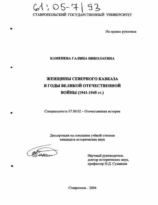 Титульный лист Женщины Северного Кавказа в годы Великой Отечественной войны : 1941-1945 гг.