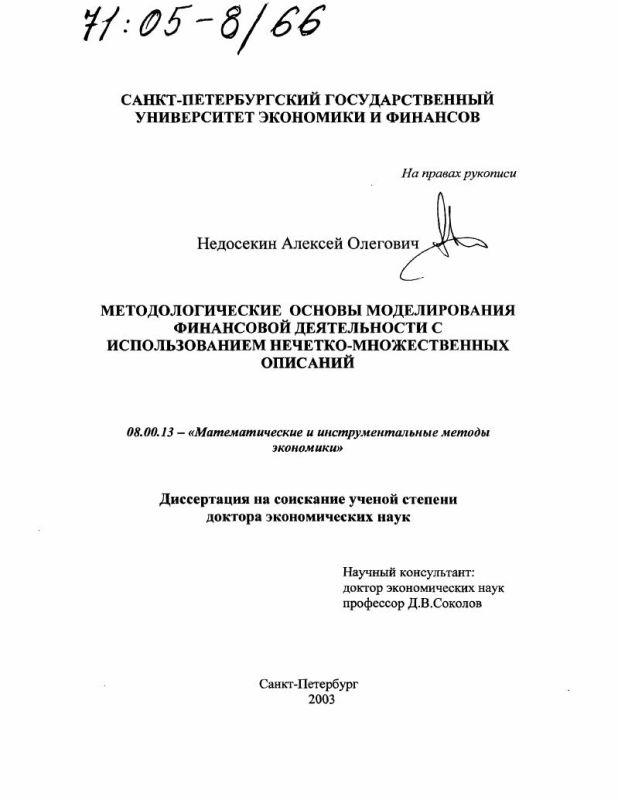Титульный лист Методологические основы моделирования финансовой деятельности с использованием нечетко-множественных описаний